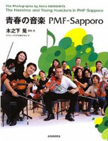 The Maestros and Young Musicians in PMF-Sapporo